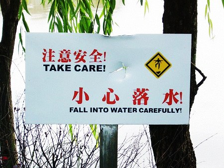 Take care! Fall into water carefully!