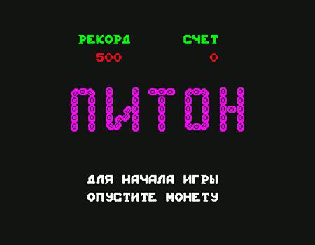 Titelbildschirm des russischen Arcade-Spiels Piton (von mir aus dem Kyrillischen ins Lateinische transkribiert) mit der Aufforderung, Geld einzuwerfen