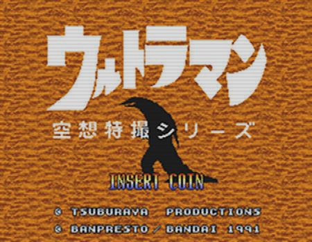 Screenshot des Animationsbildschirmes des Arcade-Spieles 'Ultra Keibitai - Kuusou Tokusatsu Game' von Banpresto aus dem Jahr 1991