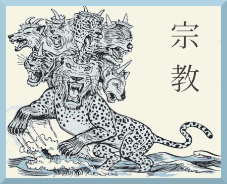 Illustration aus einem älteren Buch der Zeugen Jehovas: Das Tier mit den sieben Köpfen, zehn Hörnern und zehn Kronen auf den Wassern. Daneben der Text 宗教 (Religion)