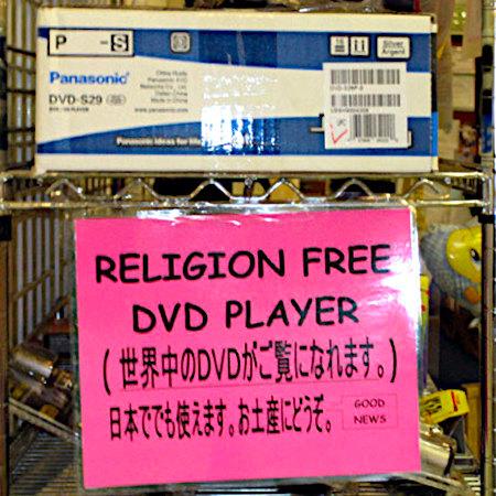 Regal in einem japanischen Supermarkt. Die japanische Auszeichnung wurde auf Englisch übersetzt: RELIGION FREE DVD PLAYER -- Good News
